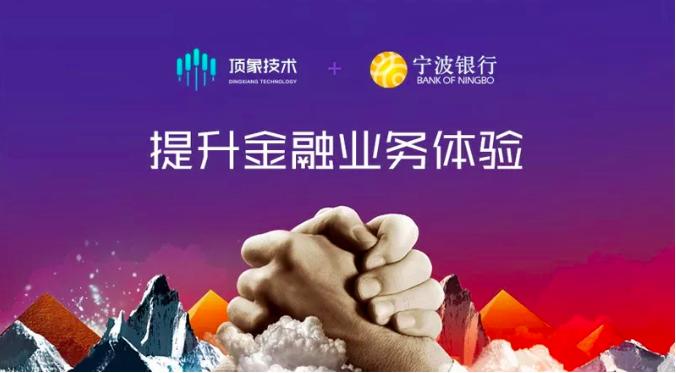 顶象技术助力宁波银行提升在线金融业务体验