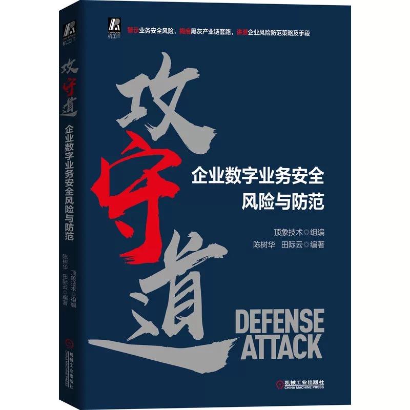 首部业务安全著作出版